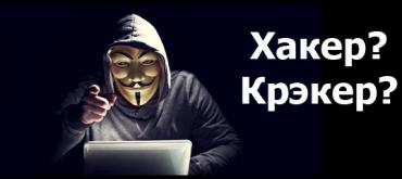 Хакеры и крэкеры. Немного о понятиях.