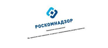 Роскомнадзор заблокировал 15 млн IP-адресов ради одного приложения