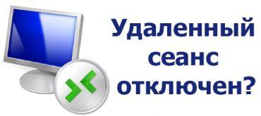 Удаленный сеанс отключен, поскольку отсутствуют клиентские лицензии удаленного рабочего стола