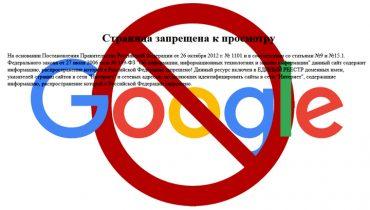 Роскомнадзор заблокировал используемые для работы Zello сотни IP и доменов Google