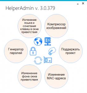 HelperAdmin_3.0.379
